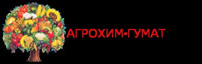 Агрохим-гумат — удобрения в Челябинске